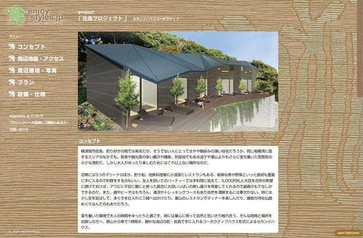 sajima_project_adv.jpg