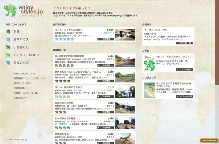 ad_enjoystyles001.jpg