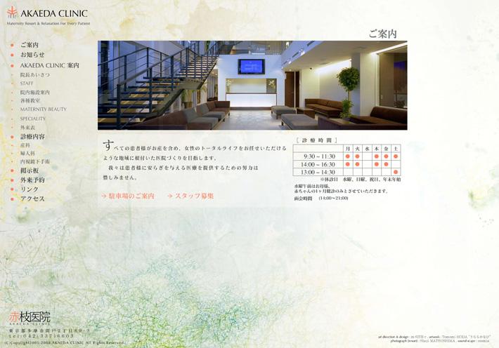 akaeda-clinic2008.jpg