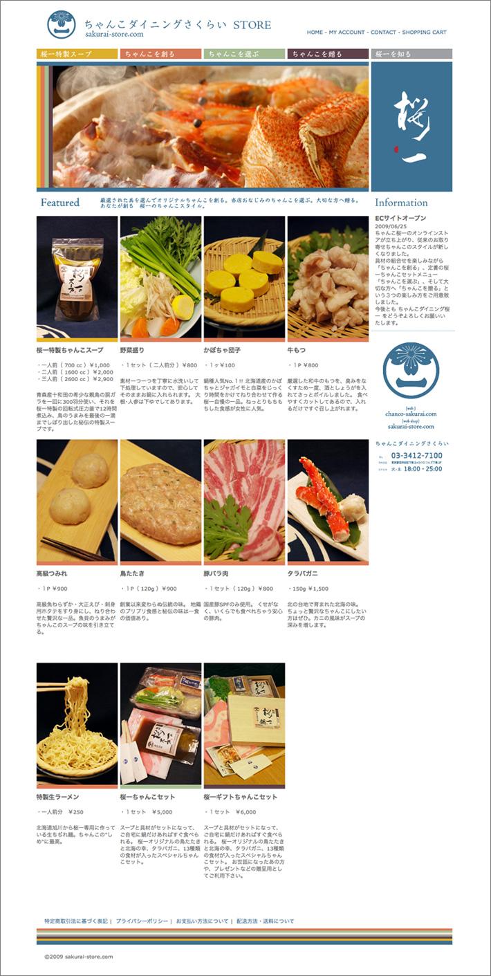 sakurai_store_web.jpg