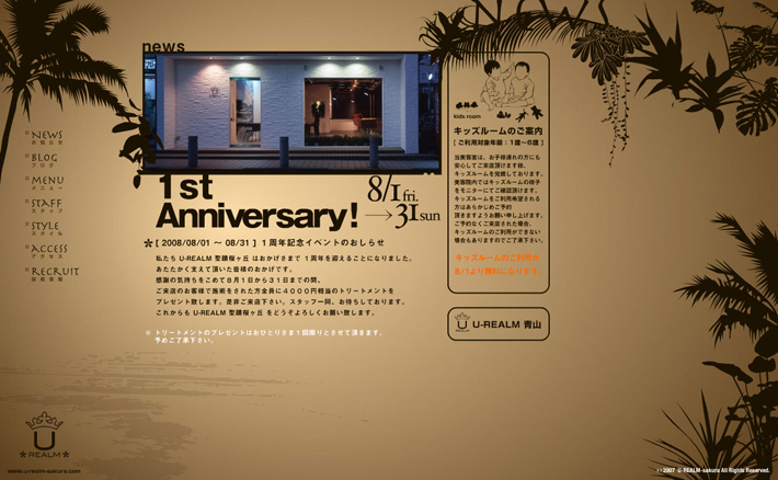 u-realm_sakura_web.jpg